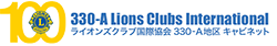 ライオンズクラブ国際協会 330-A地区 キャビネット