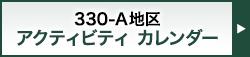 330A アクティビティ・カレンダー